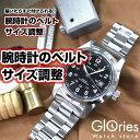 サイズ調整/サービス・その他カスタマイズ#107367-00-01【RCP】