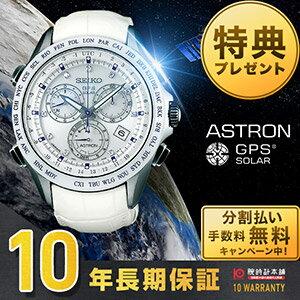 ASTRON セイコー アストロン 国内専用モデル GPS ソーラー電波 100m防水 SBXB069 [正規品] メンズ 腕時計 時計 [10年保証付][腕時計ケア用品 マルチクロス付][ギフト用ラッピング袋付]