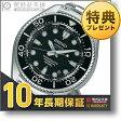 【ダイバーズ50周年限定 国内限定300本】セイコー プロスペックス PROSPEX SBEX003 メンズ 時計 腕時計 正規品
