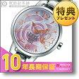 アナスイ ANNASUI 限定BOX付き 国内限定400本 FCVK310 レディース #131051