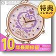 アナスイ ANNASUI アナスイ20周年記念モデル 国内限定200本 FCVK704 レディース #131055