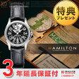 ハミルトン ジャズマスターオート H32395733 レディース #70513