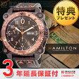 【ネイビービロウゼロ】ハミルトン カーキ HAMILTON H78626583 メンズ 時計 腕時計