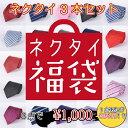 【3点セット】【1000円ポッキリ!】ネクタイ 3本セット ...