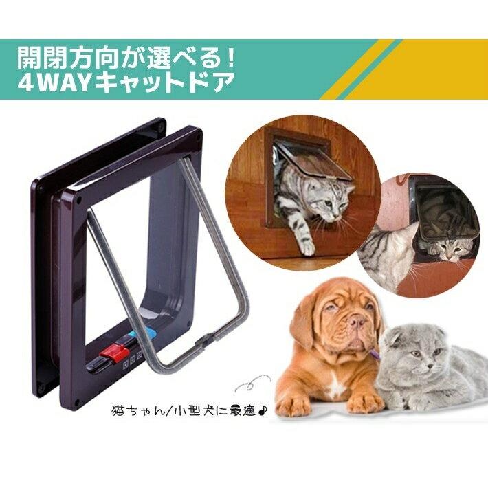 ペットドアキャットドア4WAY開閉ロック機能付き3サイズ×3カラー猫小型犬用に出入り後にドアを止める