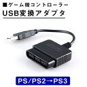 プレステ3 コントローラー 変換 アダプタ コンバーター PS/PS2 → PS3 USB接続 ゲーム パッド 変換 プレイステーション