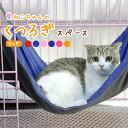 猫 ハンモック 夏 冬 兼用 リバーシブル【2サイズ×6カラー】Lサイズ Sサイズ ペット用 ベッド キャットハンモック
