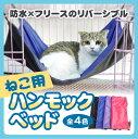 猫 ハンモック 夏 冬 兼用 リバーシブル【2サイズ×4カラー】Lサイズ Sサイズ ペット用 ベッド キャットハンモック
