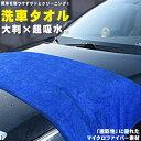 高品質 洗車タオル マイクロファイバー 大判 × 超吸水 超速乾 160cm × 60cm 拭き取り