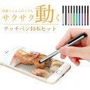 【10本セット】タッチペン スマートフォン スタイラスペン ...