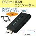 【2000円ポッキリ】(HDMIケーブル付き) PS2用 H...
