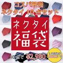 【10点セット】福袋 ネクタイ セット ネクタイセット 黒 ...