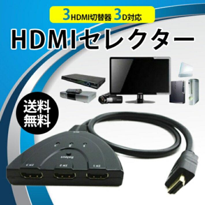 HDMI切替器/セレクター 3HDMI to HDMI(メス→オス) 3D対応 V1.4( 3入力 to 1出力)HDMI変換 HDMIセレクター