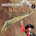 海賊 銃 パイレーツ ガン 【コスプレ 舞台 撮影 等でご使...