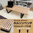 【送料無料】ジョージネルソン・高級家具にも使用されるメープル材を使用ネルソンベンチ122cmメープル材家具 通販 インテリア