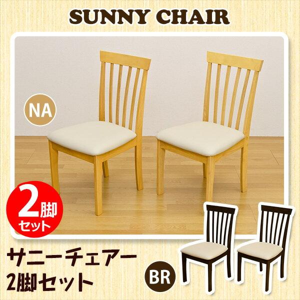 【今すぐ使える割引クーポン発行中】ダイニングチェア チェア 椅子 シンプルダイニングチェア…...:select-f:10001179