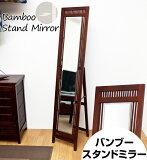 【スマホからエントリーで倍】スタンドミラー 姿見 鏡 アジアンスタンドミラー バンブーミラー バンブースタンドミラー姿見【】【アウトレット】