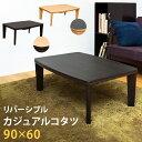 【今すぐ使える割引クーポン発行中】こたつ こたつテーブル 快適暖房こたつ カジュアルコタツ 90×60cm ヒーター300Wこたつ幅90cm長方形 リバーシブル 【送料無料】