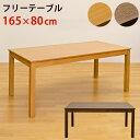 【今すぐ使える割引クーポン発行中】西濃運輸ダイニングテーブル ダイニングテーブル木製 食卓 テーブル...