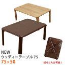 [割引クーポン発行中] テーブル 折りたたみ ローテーブル センターテーブル 小さいテーブル 一人暮らし シンプル 簡易 NEWウッディテーブル(2色)座卓 ちゃぶ台75×50cm[送料無料]