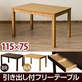 【すぐに使える割引クーポン発行中!】テーブル ダイニングテーブル 引き出し付フリーテーブル 115cm 天然木 北欧風 シンプル 無地 ナチュラル(NA)食卓 【送料無料】