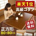 こたつ本体 こたつ コタツ こたつテーブル 正方形こたつ ハイレベルなUV塗装こたつ こたつテーブル