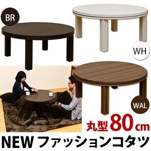 クーポン テーブル ファッション