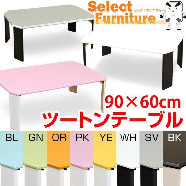【今すぐ使える割引クーポン発行中】テーブル 折りたたみ ローテーブル 折りたたみテーブル …...:select-f:10000071