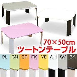 【スマホエントリーでポイント10倍&3%OFFクーポン発行中】ローテーブル 折りたたみテーブル 小さい折りたたみ テーブル 【ツートン 折りたたみ テーブル 70cm幅