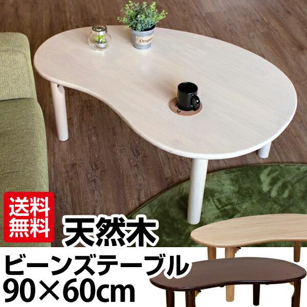 【今すぐ使える割引クーポン発行中】折りたたみテーブル ローテーブル センターテーブル 天然…...:select-f:10003787
