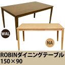 【すぐに使える割引クーポン発行中!】テーブル ダイニングテーブル ワイドテーブル 木製ダイニングテーブル シンプルテーブル ROBINダイニングテーブル幅150 ロビン【送料無料】【アウトレット】532P16Jul16