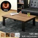 [割引クーポン発行中] こたつ テーブル モダン カジュアル 木目調 ツートンカ