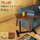 [割引クーポン発行中] サイドテーブル 昇降式 デスク 簡易デスク Boley キャスター付 長方形...