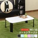 折りたたみテーブル ローテーブル センターテーブル 折り畳みテーブル 折れ脚テーブル ツートンローテーブル・90x50cm カラバリ5色 [今すぐ使える割引クーポン発行中]