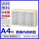 送料無料 A4G-P310S / A4判整理ケースA4判3列浅型10段 書庫内収納型 ...