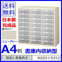 送料無料 A4G−P308L / A4判整理ケースA4判3列深型8段 書庫内収納型 ...