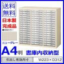 送料無料 A4G-P316S /A4判整理ケースA4判3列浅型16段 書庫内収納型 ...