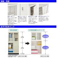 両開き書庫(ALZ‐H36・S61177)オフィス収納/オフィス家具/事務用品ホワイト色/スチール書庫/書類棚日本製/完成品/国産良品