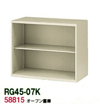 【送料無料】RG45-07K【RG45シリーズ】オープン書庫【オフィス家具/収納家具/キャビネット/書棚】スチール書庫//事務室用/SOHO 送料無料♪