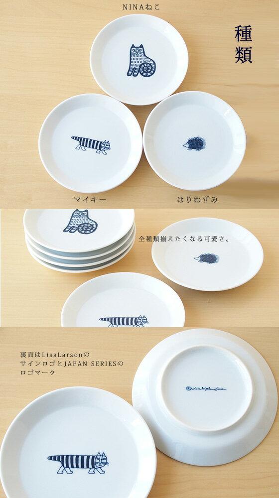 LisaLarson(リサ・ラーソン) 豆皿 ...の紹介画像2
