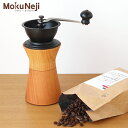 MokuNeji(モクネジ) COFFEE MILL MJ-CML【送料無料 コーヒーミル カリタ 手動 珈琲豆】
