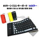 85キー シリコンキーボード USB有線 折り畳み式 巻き取り 柔らかい 英語配列 薄型 軽量 携帯