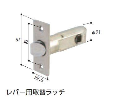 レバー用取替ラッチバックセット60ミリ[ドアノブドアレバーハンドル錠交換修理取っ手アンティーク種類ト