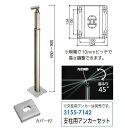 積水樹脂 アプローチEレール 支柱(ベースプレート式)カバー付 650〜900mm [ 手すり