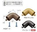 フリーRレール Lコーナージョイント 直径37.2mm×W87.2×H87.2mm [ 手すり金具 ジョイント 手摺 玄関 階段 庭 ガーデン スロープ バルコ...