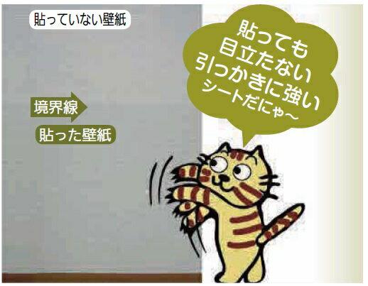 リンテックコマースペット壁保護シートはがせる弱粘着タイプ92×100cm[爪とぎ猫爪とぎ防止シート爪