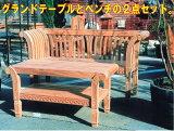 チーク グランドテーブルとベンチの2点セット [ ガーデンファニチャー ガーデンチェア ガーデンテーブル 木製 家具 椅子 イス テラス 庭 バルコニー diy 通販 ] 02P08Feb15
