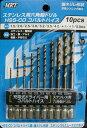 【メール便可】ステンレス用六角軸ドリルHSS-COコバルトハイス 10本組 サイズ:1.5/2.0/2.5/3.0/3.2/3.5/4.0/4.5./4.8/5.0mm [ 工具 道具 作業工具 手すり diy 大工道具 下穴 あける ドリルビットセット ]