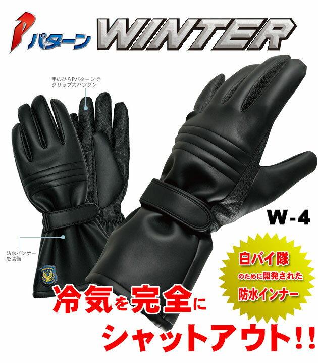 【メール便可】Pパターンウインター グローブ W-4 【バイク 防寒手袋 防水手袋】防寒 …...:select-tool:10005111