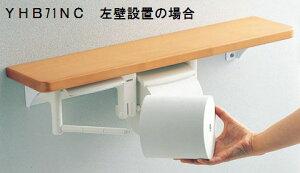 TOTO棚タイプYHB71NC(R/L兼用)